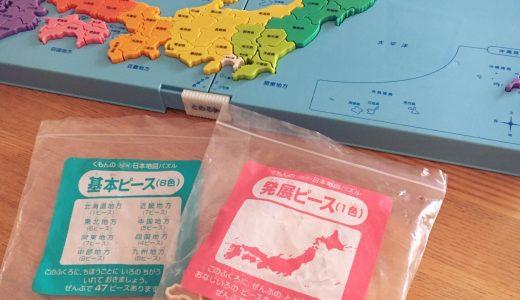 都道府県を触る?「くもんの日本地図パズル」のすすめ