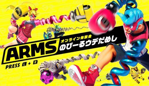 ARMS 先行オンライン体験会 遊んでみました!
