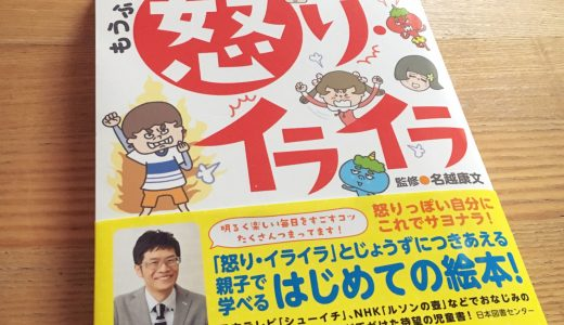 読みやすくてためになる!子どものためのアンガーマネジメント本