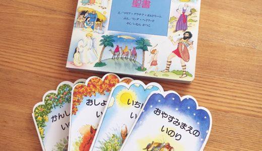 日本の神様以外にも!神様・仏様の本