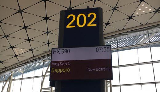 4泊5日の香港旅行⑥ 5日目 香港~千歳