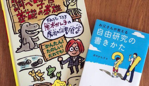 自由研究をはじめる前に読みたい!赤木かん子さんの本