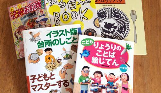 小学生におすすめ!自分で作れるようになる?料理本