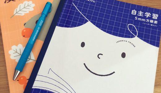 自主学習ノートはまとめ買いが便利です!